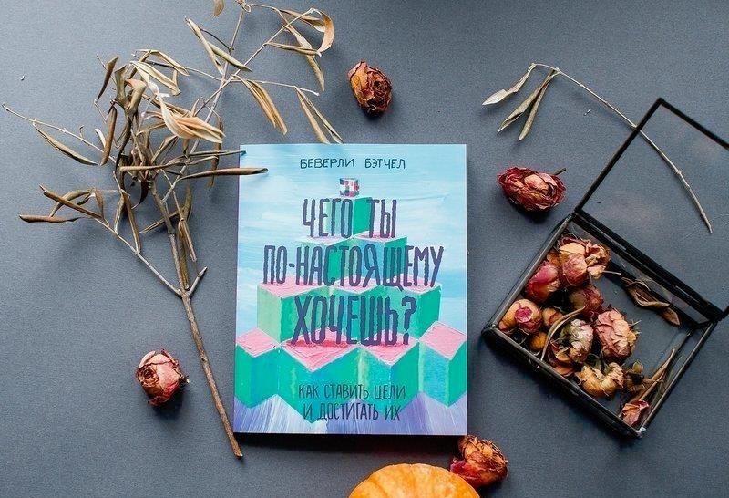 8 интересных и полезных книг, которые научат добиваться своих целей